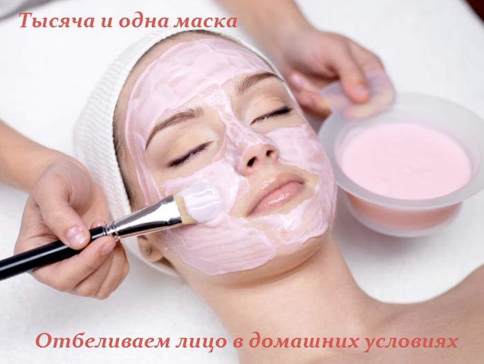 2749438_otbelivaem_lico_v_domashnih_ysloviyah (700x526, 424Kb)