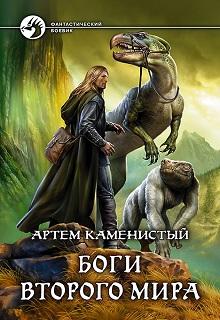 Каменистый Артём_3. Боги второго мира (220x320, 43Kb)