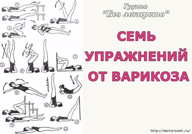 5239983_7_yprajnenii_ot_varikoza (640x446, 133Kb)
