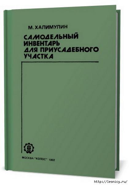 4027137_samodelnyy_inventar_dlja_priusadebnogo_uchastka_829478_1 (420x600, 48Kb)
