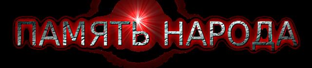 4026647_tekst_PAMYaT_NARODA1 (640x140, 92Kb)