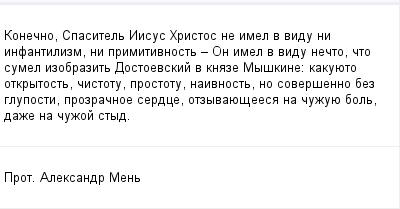 mail_98322779_Konecno-Spasitel-Iisus-Hristos-ne-imel-v-vidu-ni-infantilizm-ni-primitivnost-_-On-imel-v-vidu-necto-cto-sumel-izobrazit-Dostoevskij-v-knaze-Myskine_-kakuue_to-otkrytost-cistotu-prostotu (400x209, 8Kb)