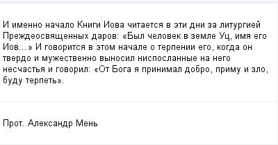 mail_98325083_I-imenno-nacalo-Knigi-Iova-citaetsa-v-eti-dni-za-liturgiej-Prezdeosvasennyh-darov_-_Byl-celovek-v-zemle-Uc-ima-ego-Iov..._-I-govoritsa-v-etom-nacale-o-terpenii-ego-kogda-on-tverdo-i-muzes (400x209, 7Kb)