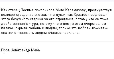 mail_98325347_Kak-starec-Zosima-poklonilsa-Mite-Karamazovu-predcuvstvua-velikoe-stradanie-ego-zizni-i-dusi-tak-Hristos-poceloval-etogo-bezumnogo-starika-za-ego-stradania-potomu-cto-on-toze-dvojstvenn (400x209, 8Kb)