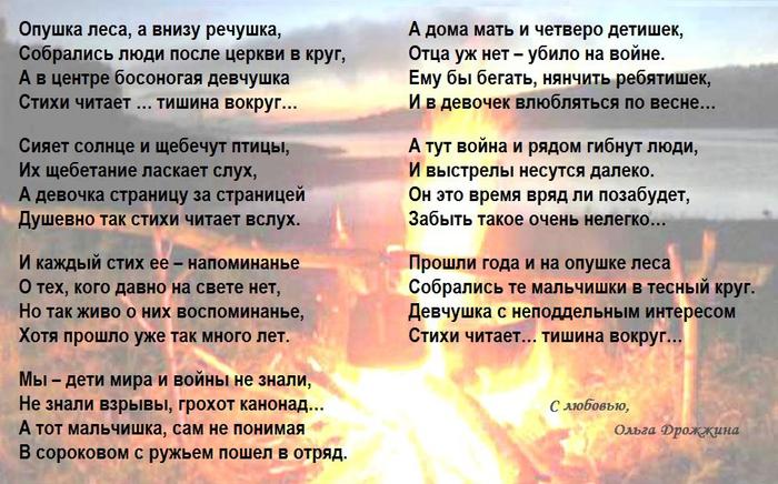Стихи про войну на конкурс стихов