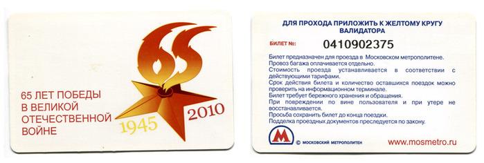ticket_9_may_2010 (700x236, 64Kb)