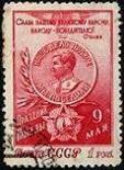 Медаль за победу над Германией 1945 1х38 (113x155, 19Kb)