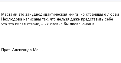 mail_98335853_Mestami-eto-zanudno_didakticeskaa-kniga-no-stranicy-o-luebvi-Nehluedova-napisany-tak-cto-nelza-daze-predstavit-sebe-cto-eto-pisal-starik-_-ih-slovno-by-pisal-uenosa_ (400x209, 5Kb)