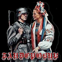 3996605_Banderovci (250x250, 30Kb)
