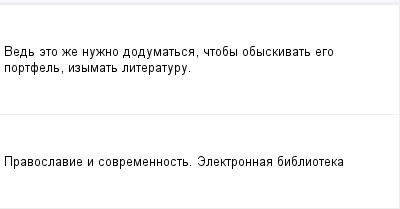 mail_98337274_Ved-eto-ze-nuzno-dodumatsa-ctoby-obyskivat-ego-portfel-izymat-literaturu. (400x209, 5Kb)