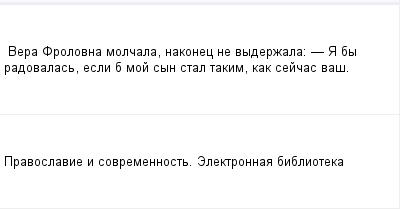 mail_98339794_Vera-Frolovna-molcala-nakonec-ne-vyderzala_------A-by-radovalas-esli-b-moj-syn-stal-takim-kak-sejcas-vas. (400x209, 5Kb)