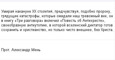 mail_98339979_Umiraa-nakanune-XX-stoletia-predcuvstvua-podobno-proroku-gradusie-katastrofy-kotorye-ozidali-nas-trevoznyj-vek-on-v-knigu-_Tri-razgovora_-vkluecil-_Povest-ob-Antihriste_-svoeobraznuue-a (400x209, 8Kb)