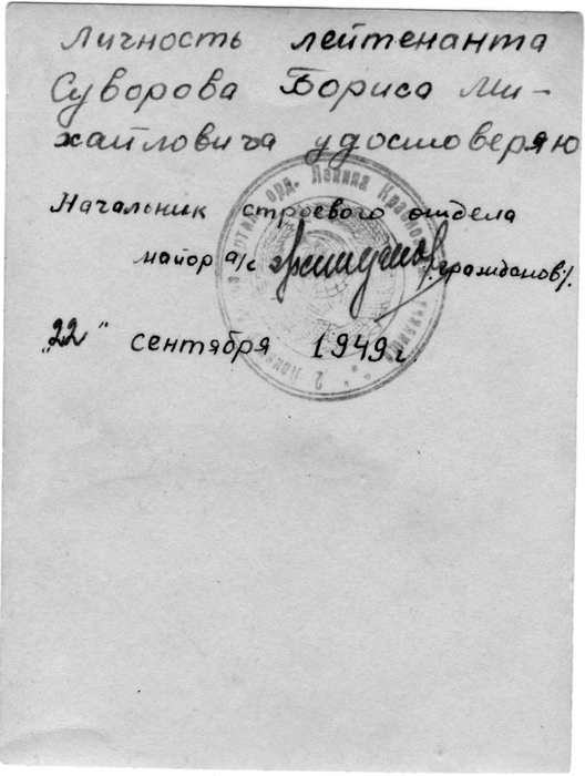 1949-09-лейтенант-оборот-r (528x700, 213Kb)