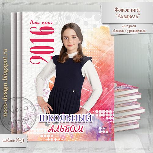1462825836_fotokniga_dlya_sredney_shkoluy (500x500, 319Kb)