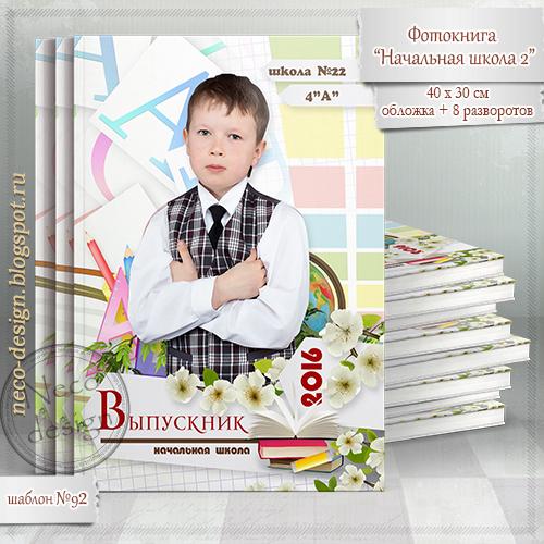 1462826322_fotokniga_nachal_naya_shkola_vuypusknoy (500x500, 283Kb)