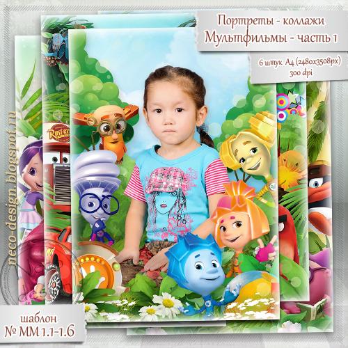 1462826810_portretuy_dlya_detskogo_sada_s_geroyami_mul_tfil_mov (500x500, 466Kb)