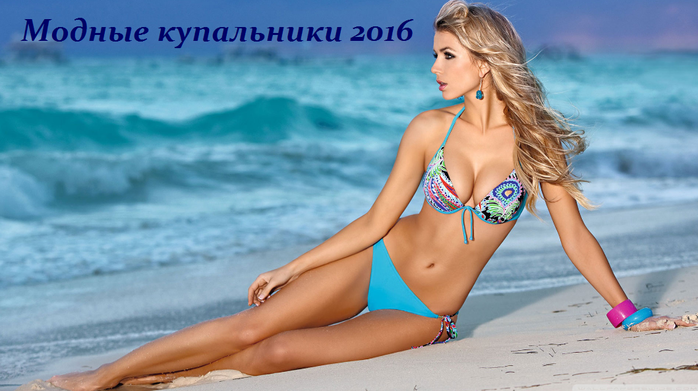 2749438_Modnie_kypalniki (700x391, 380Kb)