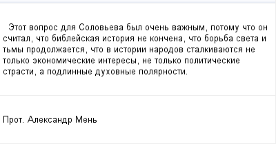 mail_98357476_Etot-vopros-dla-Soloveva-byl-ocen-vaznym-potomu-cto-on-scital-cto-biblejskaa-istoria-ne-koncena-cto-borba-sveta-i-tmy-prodolzaetsa-cto-v-istorii-narodov-stalkivauetsa-ne-tolko-ekonomice (400x209, 7Kb)