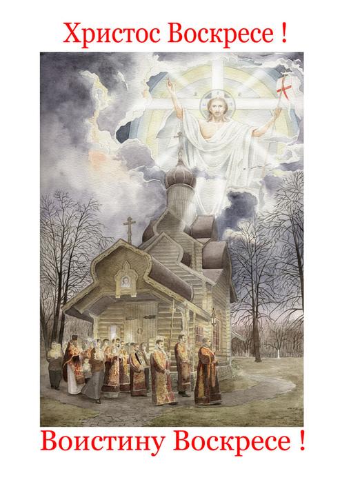 Христос Воскресе! Воистину Воскресе! (493x700, 150Kb)