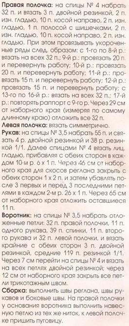 6009459_bolerokos2 (265x669, 95Kb)
