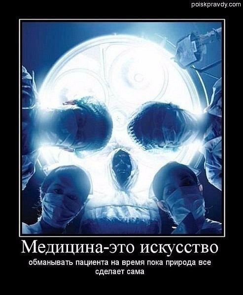 медицина (493x600, 207Kb)