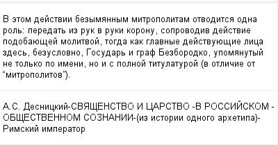 mail_98373890_V-etom-dejstvii-bezymannym-mitropolitam-otvoditsa-odna-rol_-peredat-iz-ruk-v-ruki-koronu-soprovodiv-dejstvie-podobauesej-molitvoj-togda-kak-glavnye-dejstvuuesie-lica-zdes-bezuslovno-Gos (400x209, 10Kb)