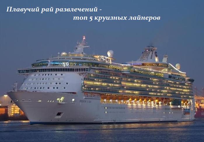 2749438_Plavychii_rai_razvlechenii__top_5_kryiznih_lainerov (700x487, 343Kb)