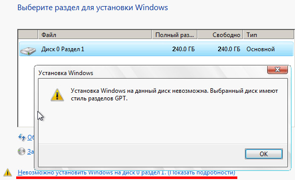 Windows7-on-GPT (583x355, 62Kb)