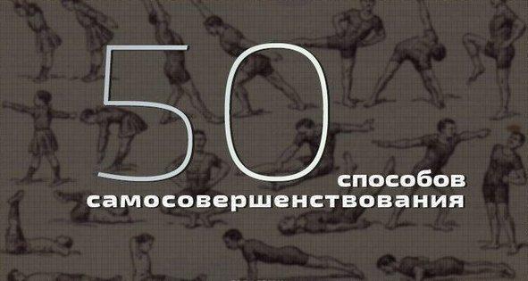 50 простых правил для ежедневной работы над собой (591x315, 35Kb)