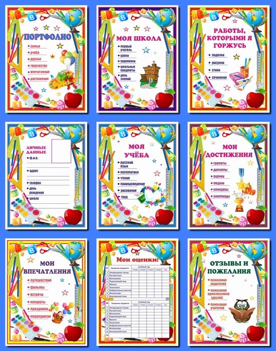 Шаблон портфолио для начальной школы, часть 36.