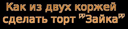 cooltext182615849998980 (428x100, 32Kb)