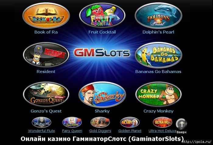 """alt=""""GMSlots казино (ГаминаторСлотс) – игровые автоматы для любителей азартных игр.""""/2835299_GMSlots_kazino_GaminatorSlots (700x475, 241Kb)"""