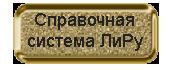 ����������-�������-���� (170x70, 15Kb)