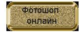 �������-������ (170x70, 15Kb)