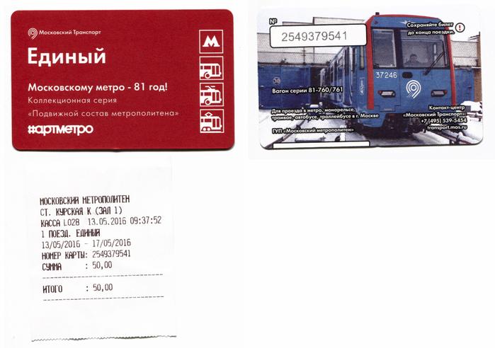 tickets_oka (700x492, 267Kb)