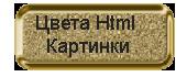 Цвета-Html-Картинки (170x70, 15Kb)