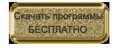 �������-���������-��������� (170x70, 17Kb)