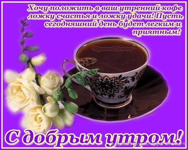 Открытки красивые с добрым утром и хорошим 16