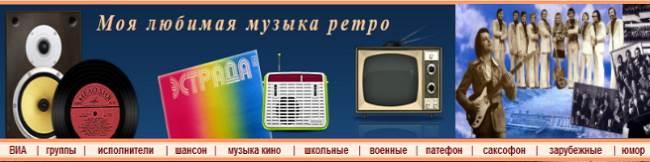 Сайт - музей музыки 70-80 годов (650x162, 24Kb)
