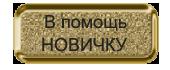 �-������-������� (170x70, 17Kb)