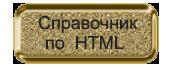 Справочник-по-html (170x70, 17Kb)
