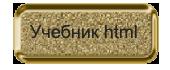 �������-html (170x70, 17Kb)