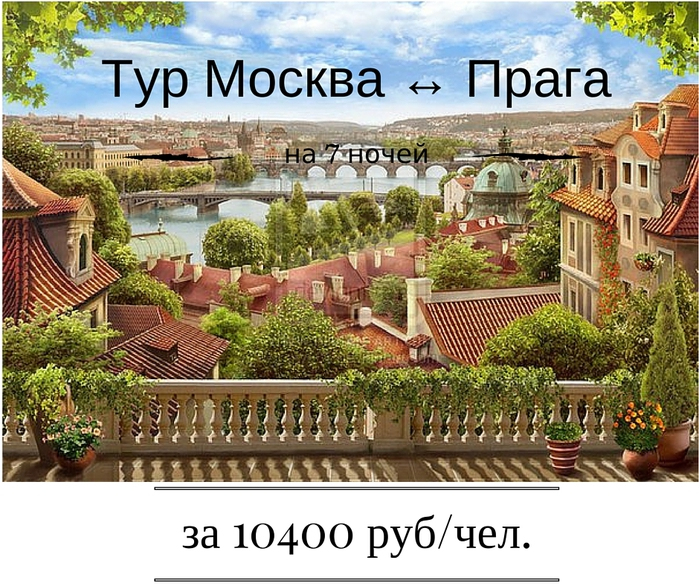 5551035_Tyr_Moskva__Praga_1 (700x586, 367Kb)