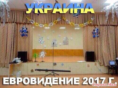 евровидение 2017 украина смотреть выступление