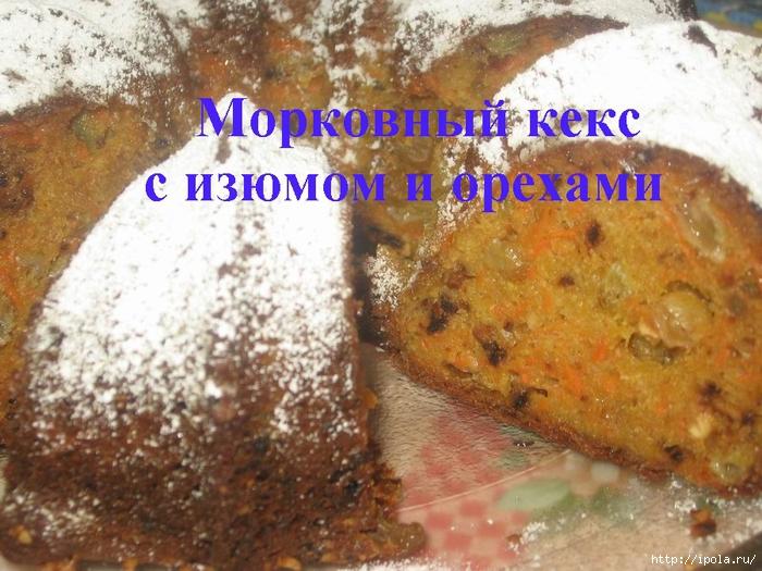 2835299_Morkovnii_keks_s_izumom_i_orehami (700x525, 315Kb)