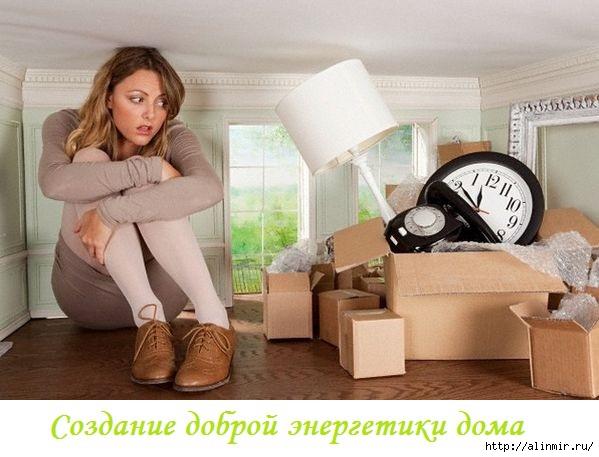 5283370_Sozdanie_dobroi_energetiki_doma (599x457, 129Kb)