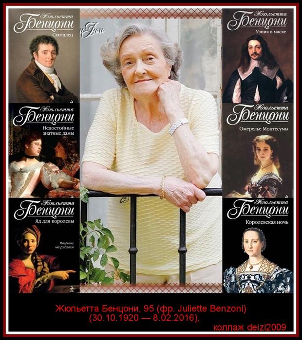 Жюлье́тта Бенцо́ни, 95 (фр. Juliette Benzoni; 30.10.1920 — 8.02.2016), коллаж deizi2009 (620x700, 454Kb)