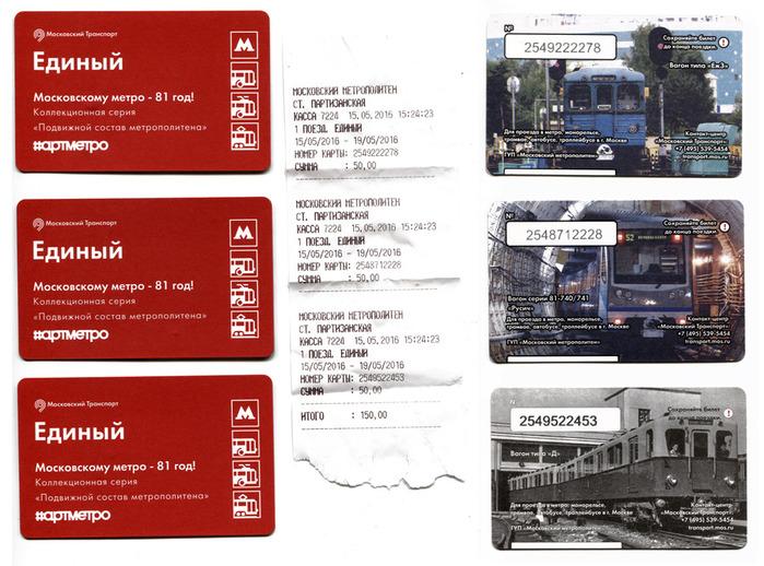 tickets_D_rus_ezh (700x518, 153Kb)