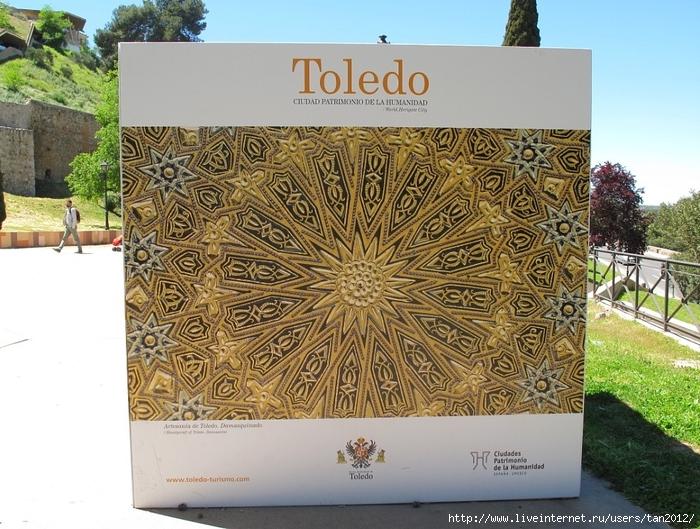 Толедо 062 (700x529, 345Kb)