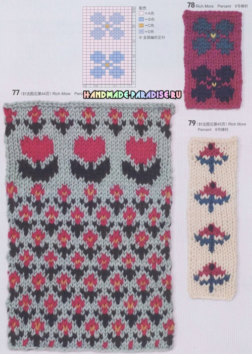 вязание спицами. 115 узоров (48) (499x700, 408Kb)